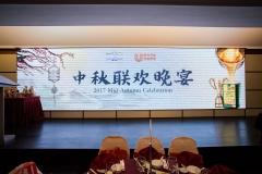UFS Zhong Chu Dinner 2017
